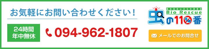 BIO RESCUE 虫の110番 お問合わせ TEL:094-962-1807 24時間年中無休